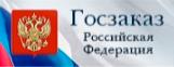 Госзаказ Российская Федерация