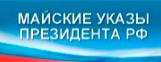 Майские указы Президента РФ