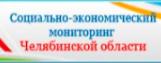 Социально-экономический мониторинг Челябинской области