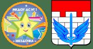 Муниципальное казенное дошкольное образовательное учреждение детский сад № 1 Звёздочка