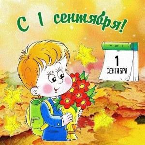 C 1 сентября! С Днем Знаний! С Новым учебным годом!