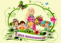 День воспитателя и всех работников дошкольных организаций