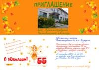 Приглашаем Вас на праздничное мероприятие посвященное 55-ти летнему Юбилей ДОУ